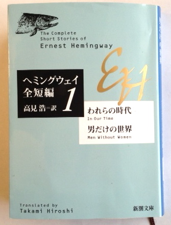 Hemingway short stories (in Japanese